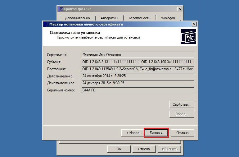 Где находится сертификат электронной подписи на компьютере